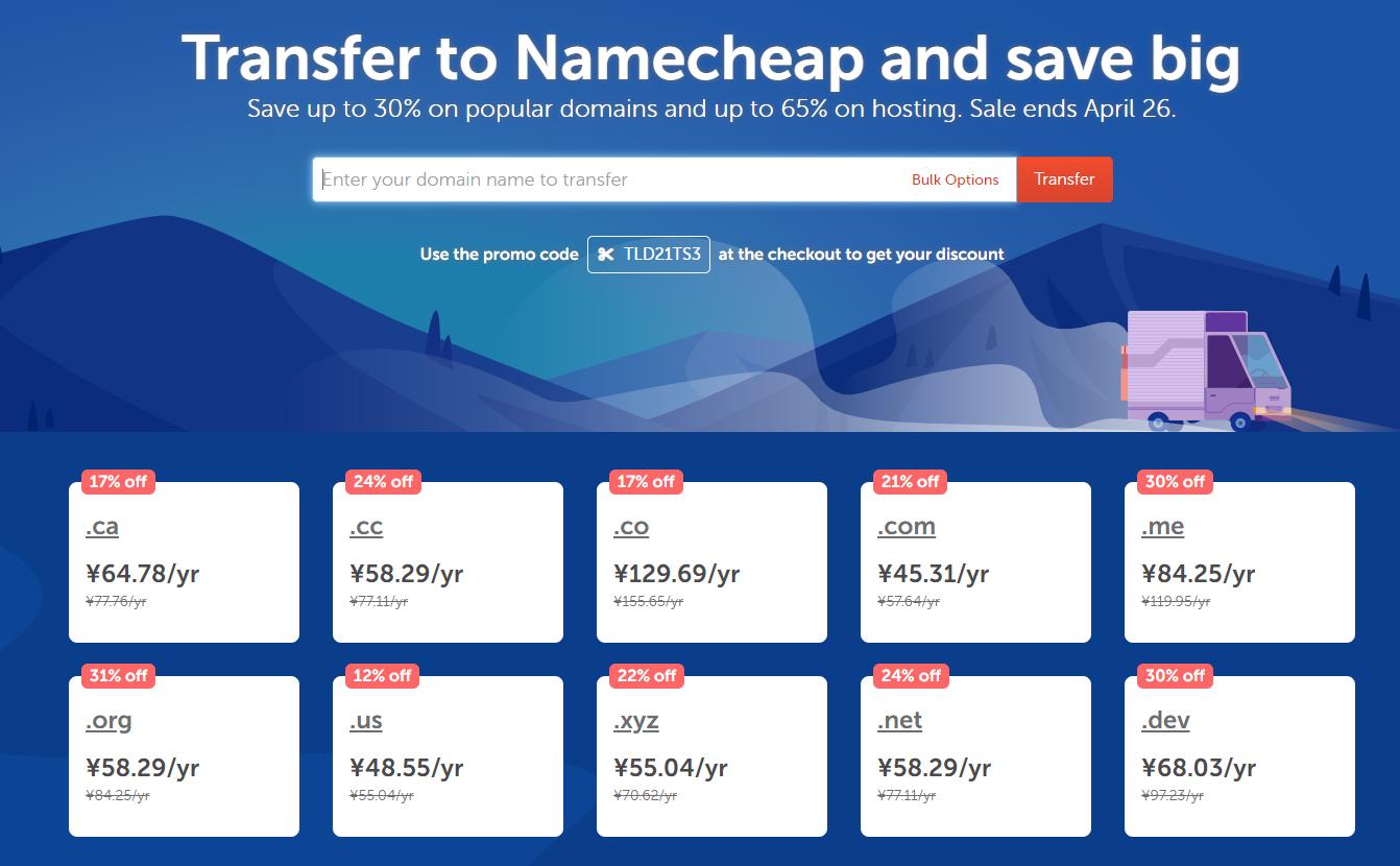 #namecheap#域名转移优惠 COM低至45.31元/年