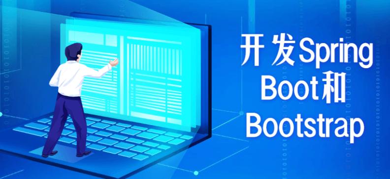 开发Spring Boot整合Bootstrap教学[免费学习]