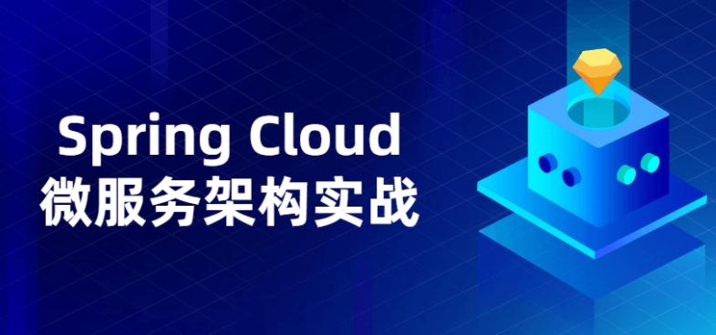 Spring Cloud微服务架构实战课程[完结]