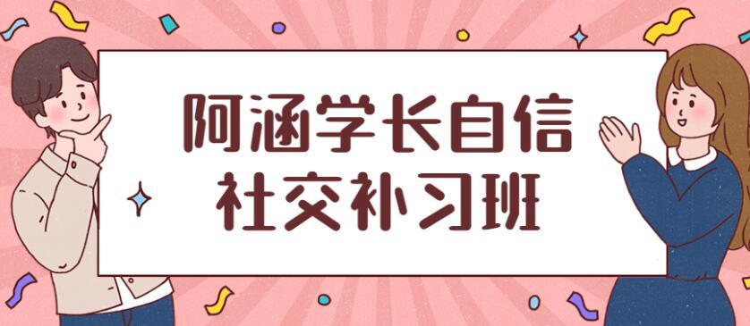 阿涵学长自信社交补习班教学「音频课」