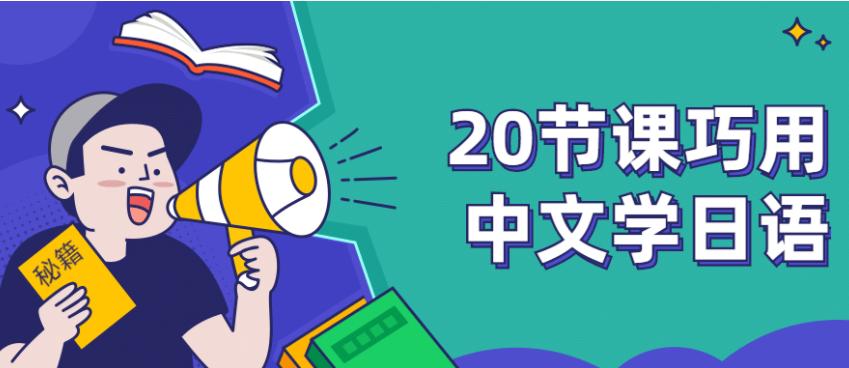 20节课巧用中文学日语方法课程