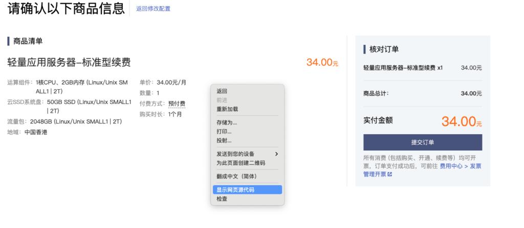 【教程】腾讯云轻量应用服务器改成按天付款方法