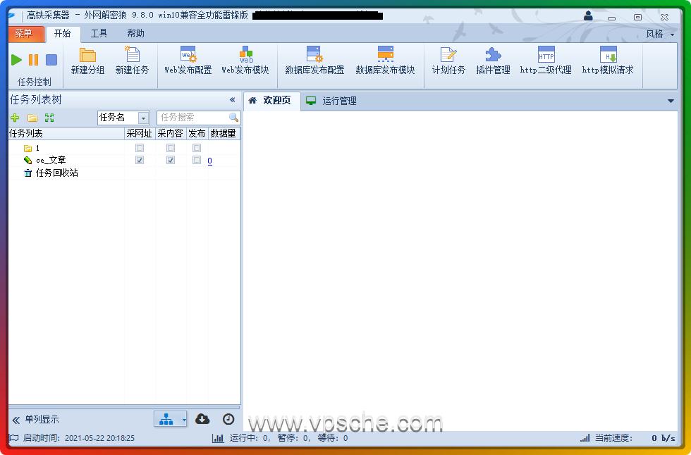 高铁采集器 破解版9.8.0 win10全兼容版下载/功能俱全