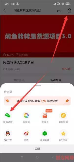 实操:荔枝微课赚钱项目,0成本兼职操作月入过万