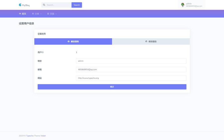 前台个人资料修改页面.jpg