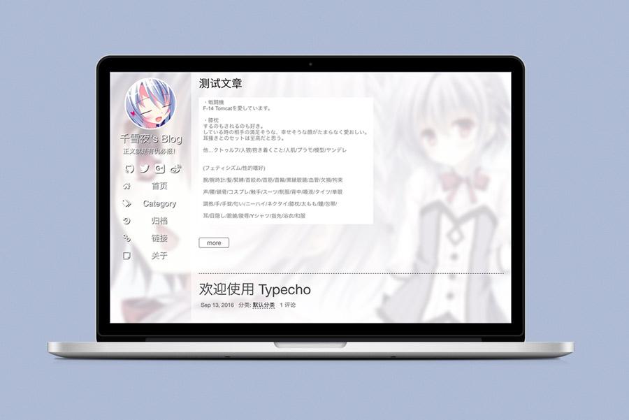 Miyu双栏半透明自适应Typecho主题.jpg