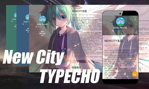 NEWCITY全透明自适应Typecho主题.jpg