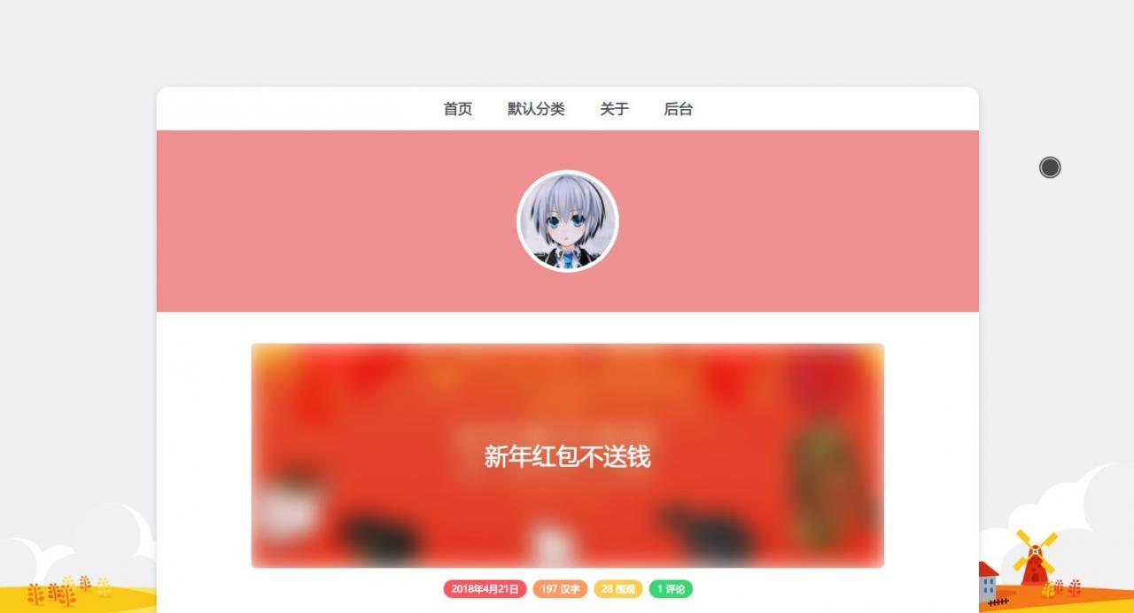 catui一款很少女风的Typecho主题模板.jpg