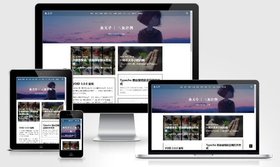 VOID一款简洁优雅的 Typecho 主题.jpg
