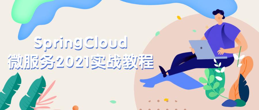 SpringCloud微服务2021实战教程