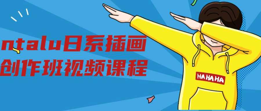 ntalu日系插画创作班视频课程
