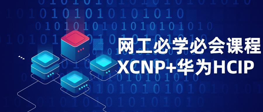 网工必学必会课程XCNP+HCIP